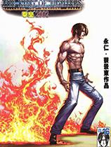 拳皇2002 无限之战