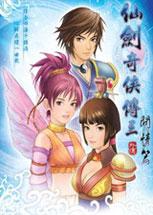 仙剑奇侠传3外传中文版