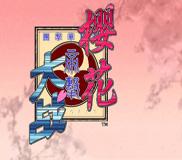 樱花大战简体中文版
