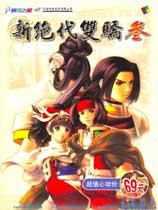 新绝代双骄3繁体中文版