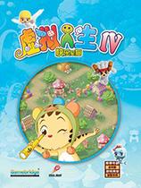 《虚拟人生4快乐星猫》简体中文Clone版