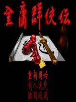金庸群侠传繁体中文版