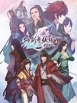 《仙剑奇侠传5:前传》绿色中文汉化版