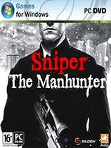 《狙击猎手》免费绿色中文版
