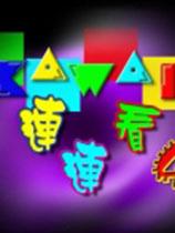 连连看 V4.3 简体中文精装版