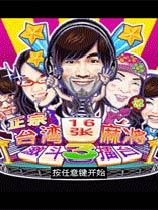 《正宗台湾十六张麻将3》繁体中文破解版