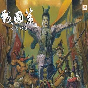 战国策2:七雄之争繁体中文光盘版