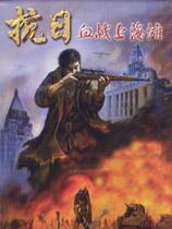 《抗日:血战上海滩》简体中文硬盘版