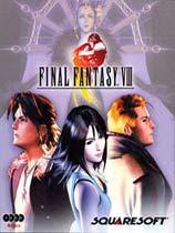 《最终幻想8》中文硬盘版