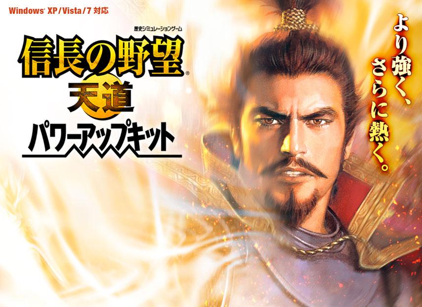 信长之野望13天道威力加强版免安装中文汉化硬盘版