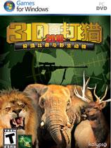 《3D打猎2010》完美破解版