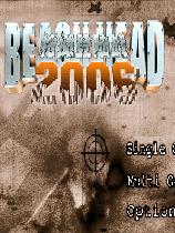 抢滩登陆战2006中文版