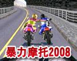 暴力摩托2008中文版