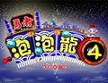 勇者泡泡龙4 简体中文版