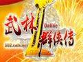 《武林群侠传2》客户端神剑武尊版