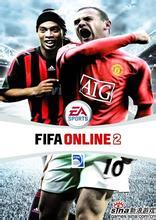 FIFA Online 2 公测版客户端