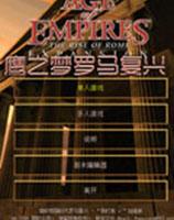 罗马复兴鹰之梦战队V2.1中文版