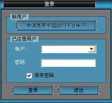 宽带中国战网平台(中宽平台) 最新版