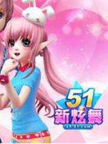 《51新炫舞》V1.30爱你邀你2010贺岁版