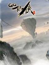 《QQ仙侠传》客户端下载器