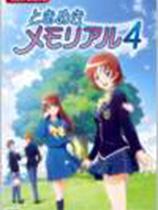 心跳回忆4中文汉化版(Tokimeki Memorial 4)-PSP