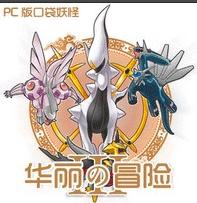 口袋妖怪 原生花3:华丽の冒险绿色中文版