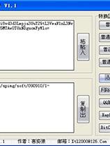专用链接转换工具 V1.1