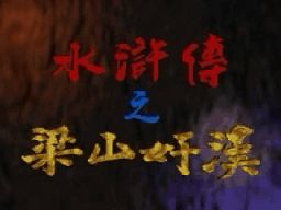 水浒传之梁山好汉完美中文版