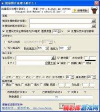 批量图片处理小助手 V2.10绿色版[带注册机]
