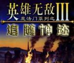 英雄无敌3追随神迹中文版