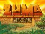 祖玛(Zuma)V1.2中文豪华版