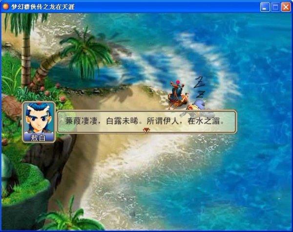 梦幻西游单机版梦幻群侠传下载
