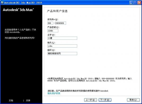 3DMAX2010简体中文版(带注册机序列号和产品密匙)