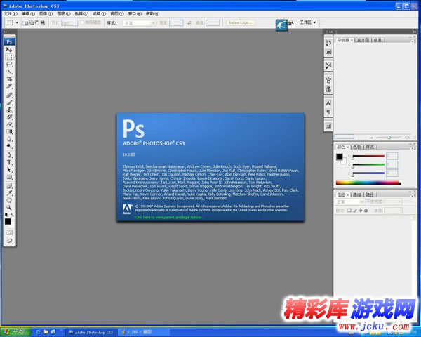 Photoshop CS3 增强中文版