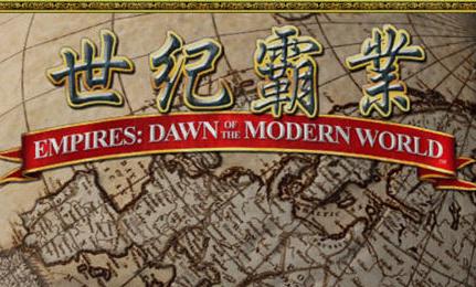 帝国:现代曙光(世纪霸业)中文硬盘版
