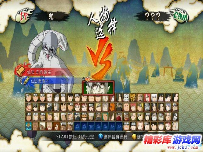 《火影忍者:究极忍者风暴3》游戏高清截图1