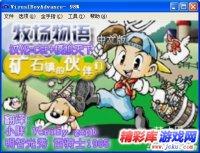 GBA牧场物语中文版