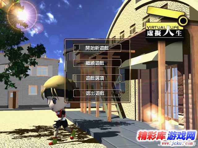 虚拟人生1游戏高清截图1