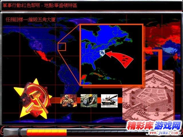 红色警戒2游戏高清截图2