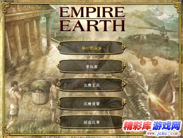 地球帝国游戏高清截图1