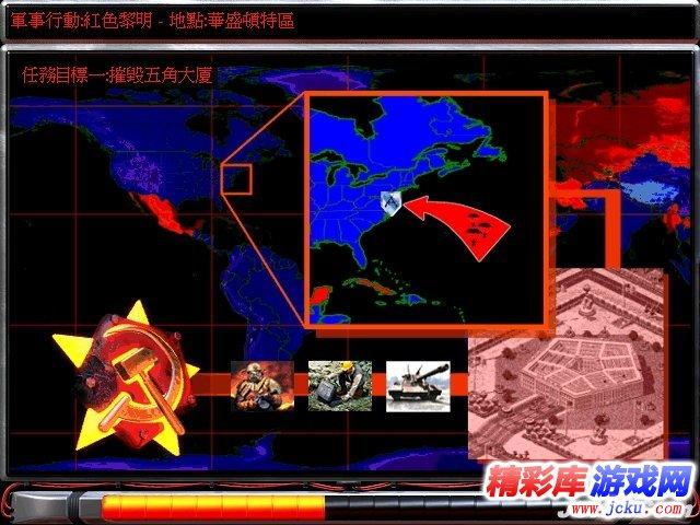 红色警戒2游戏高清截图3