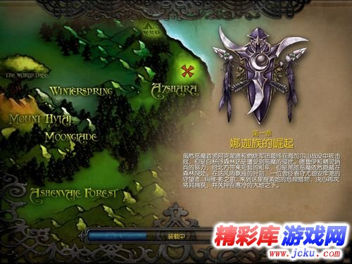 魔兽争霸3游戏高清截图2