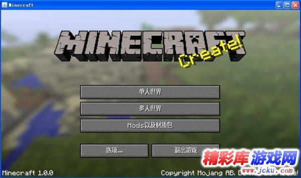 我的世界(MineCraft)游戏高清简介1