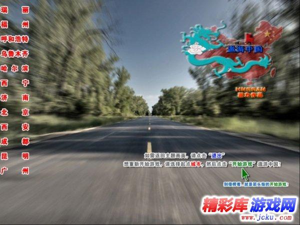 中国卡车模拟游戏高清截图1