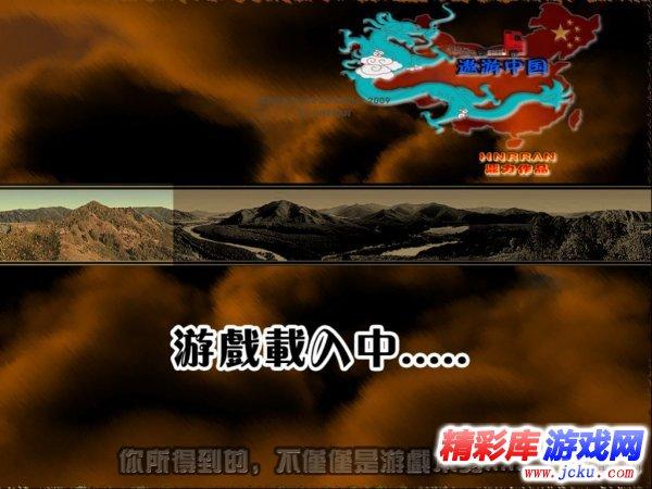 中国卡车模拟游戏高清截图2