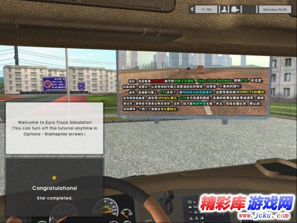 中国卡车模拟游戏高清截图3