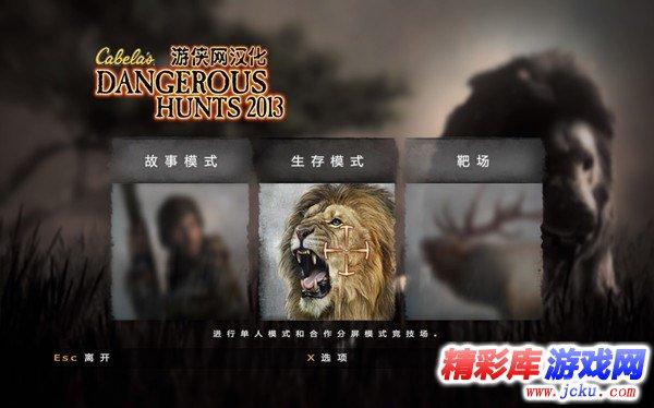 坎贝拉危险狩猎2013游戏高清截图1