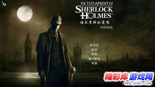 福尔摩斯的遗嘱下载 福尔摩斯的遗嘱中文汉化版下载