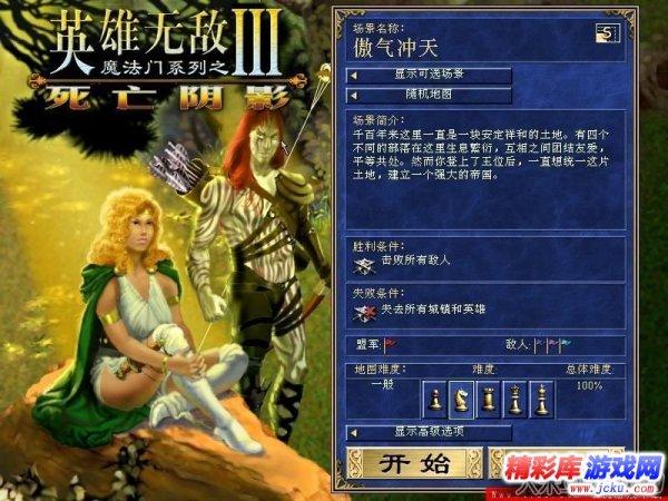 英雄无敌3:死亡阴影游戏高清截图3