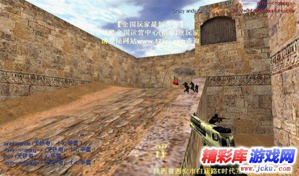 CS1.6迪酷游戏截图2